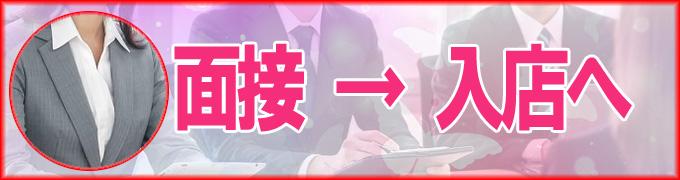 面接→入店へ